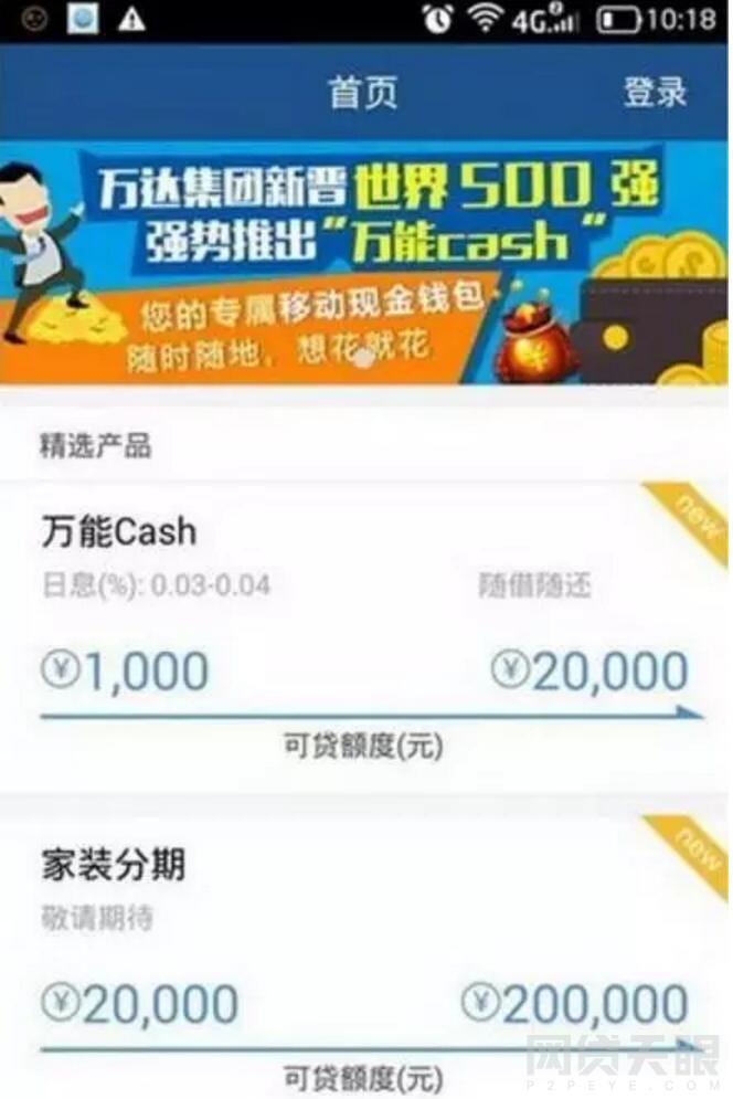 万达贷 申请操作教程,教你如何成为受邀用户 九州娱乐网 最新口子