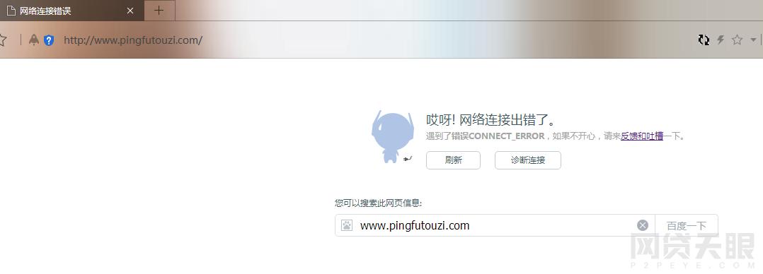 平福投资.png