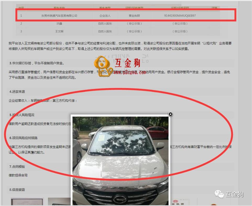 深圳车贷平台有喜财富涉嫌标的造假、自融你是认真的吗