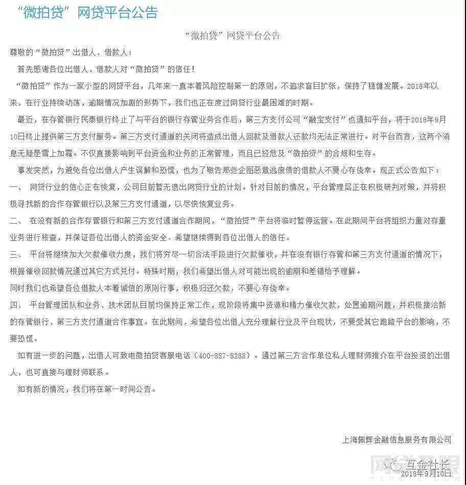 钱庄网,爱当宝发布兑付方案;两只老虎撤回公告?微拍贷暂停运营