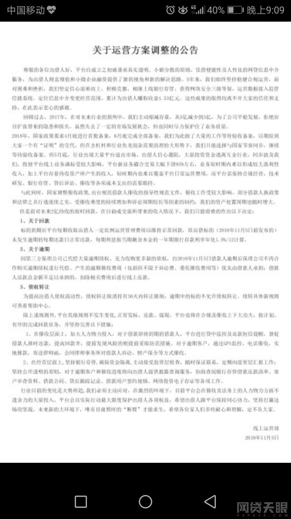 债转火热平台金讯财经(交易宝)与逾期平台丁丁金服原来是一个法人