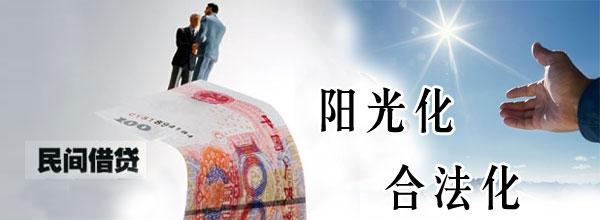 《【蓝冠娱乐平台怎么样?】互联网+下的P2P 让阳光照进民间借贷》